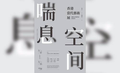 PS-喘息空间 字体拆分排版技巧