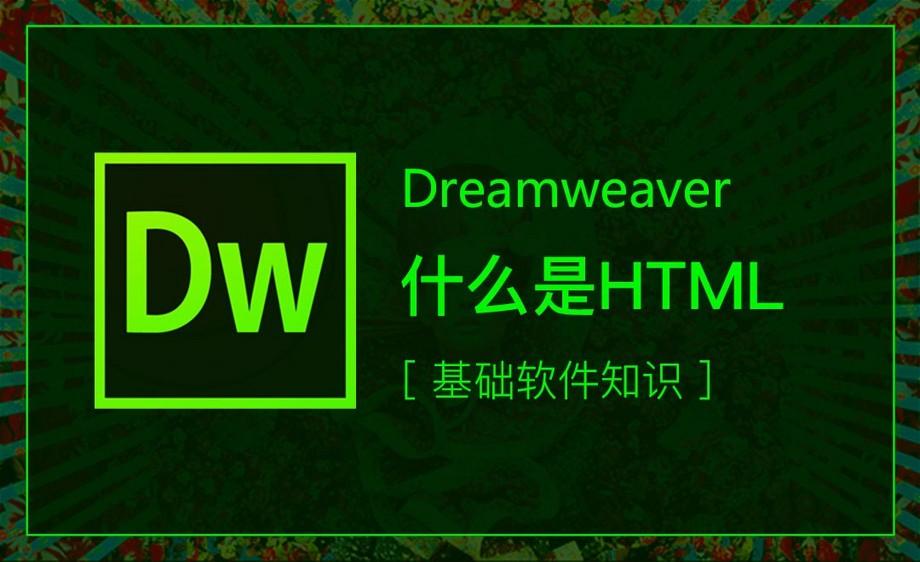 DW第3课-什么是HTML