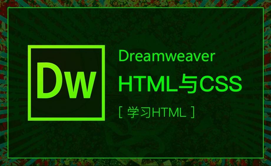 DW第5课-HTML与CSS的关系