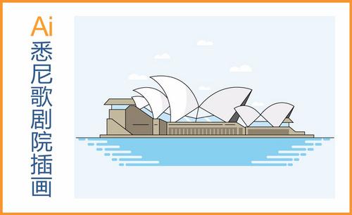 AI-悉尼歌剧院插画