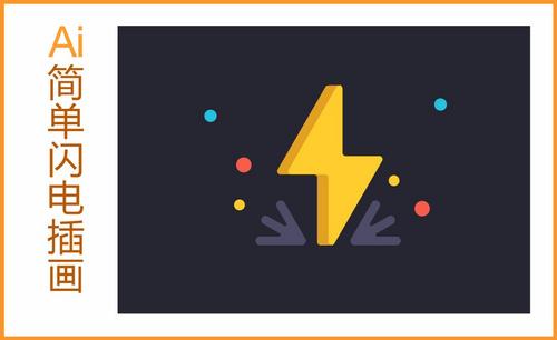 AI-简单闪电小插画制作