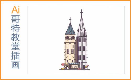 AI-哥特式教堂插画绘制