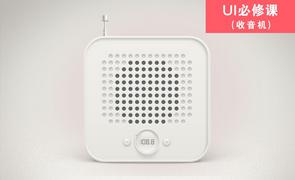 PS-UI必修课【收音机】