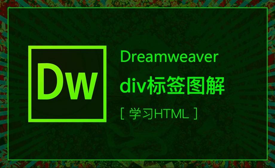 DW第九课-DIV标签图解