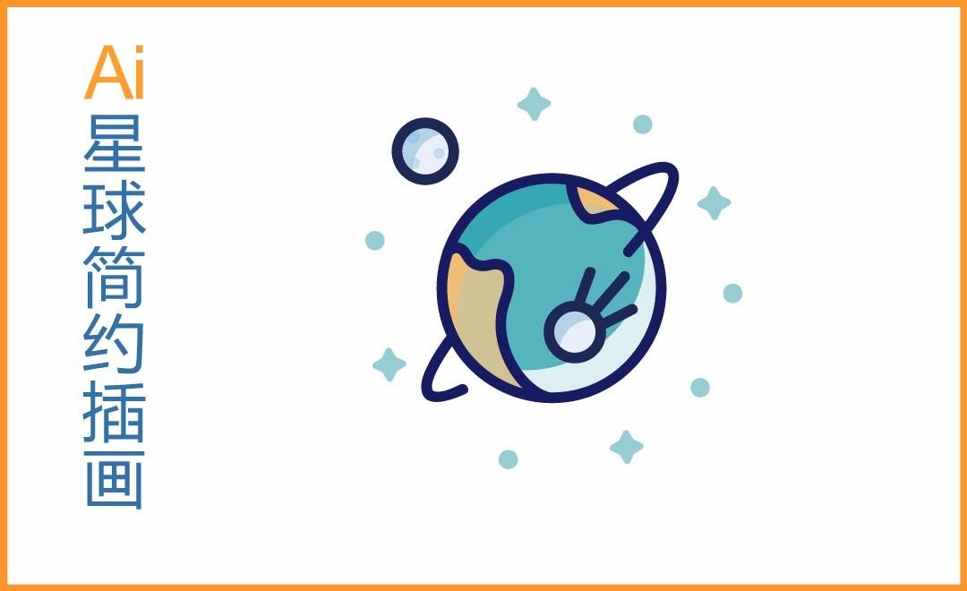 AI-简约星球插画绘制