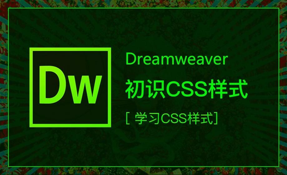 DW第11课-初识CSS样式