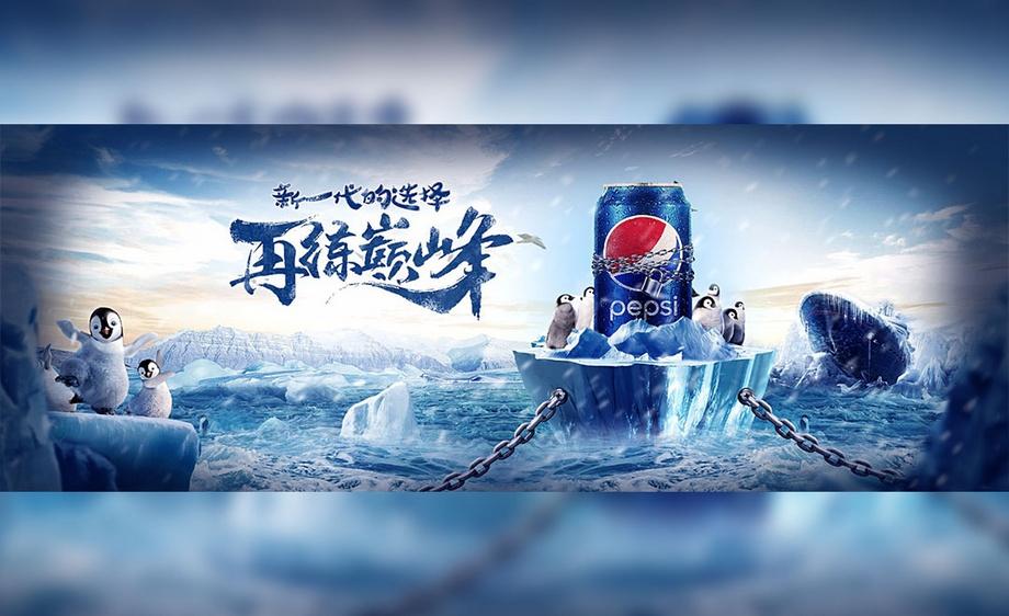 PS-冰川可乐合成海报