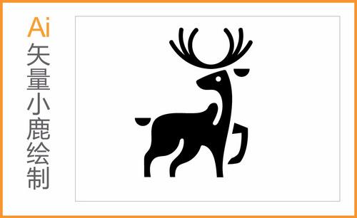 AI-钢笔绘制矢量小鹿插画