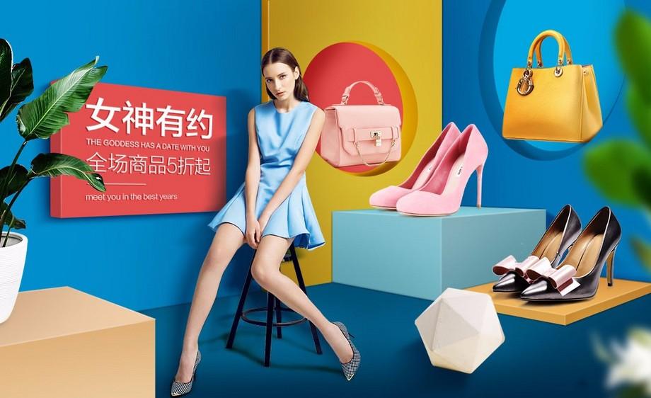 AI+PS-女神有约时尚女鞋促销海报
