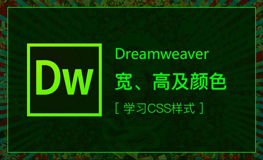 DW-CSS样式之宽、高、颜色