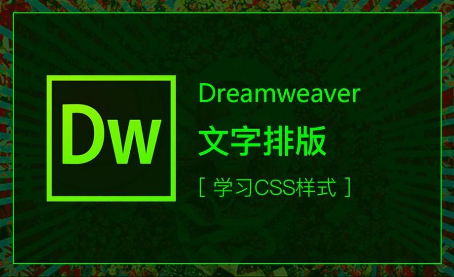 DW-CSS样式之文字排版