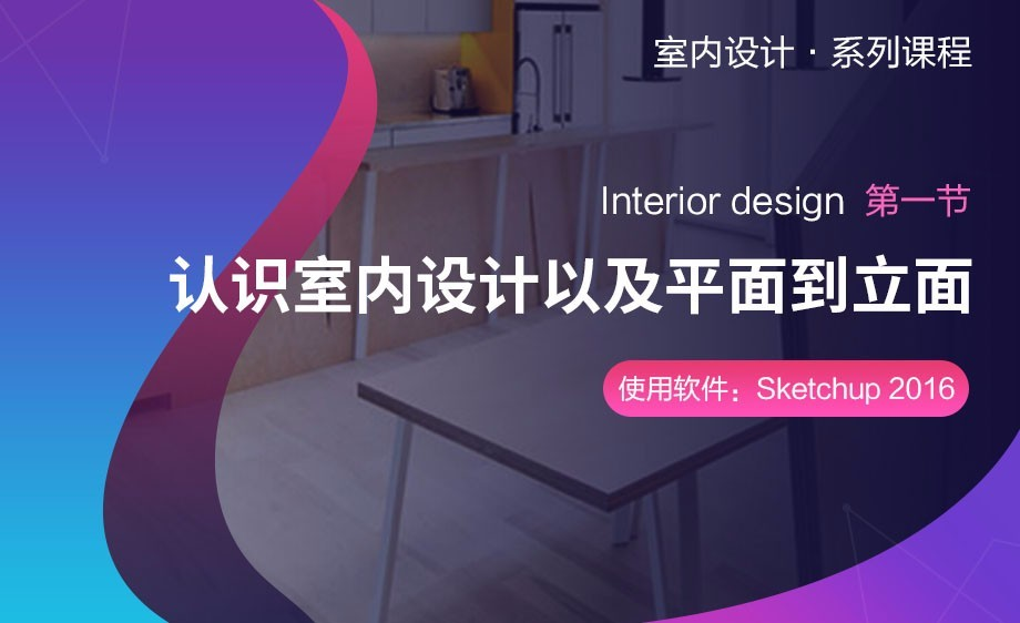 理解室内设计-平面到立面的成型