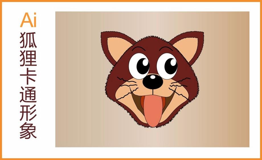 AI-钢笔绘制小狐狸卡通形象