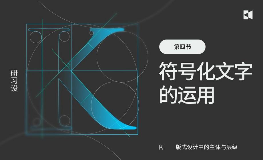 版式设计-符号化文字的运用