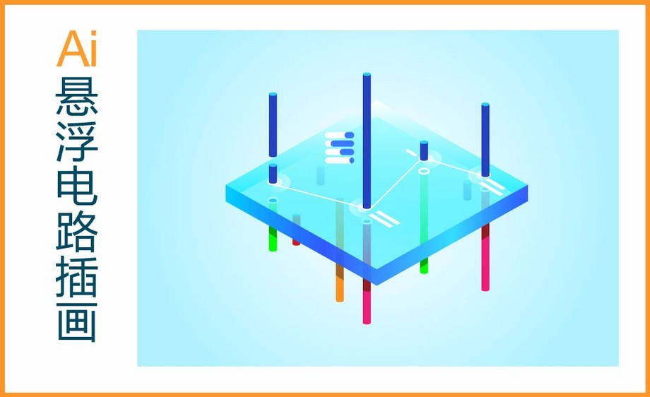 AI-透明悬浮电路效果制作