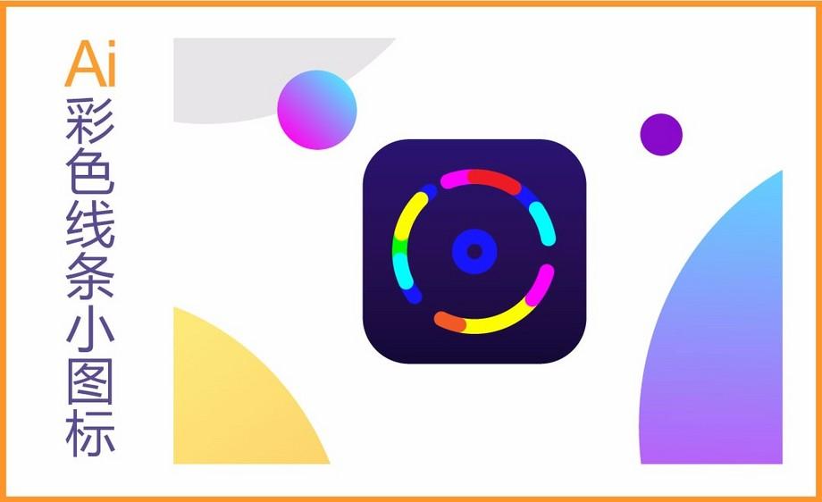AI-彩色线条小图标制作