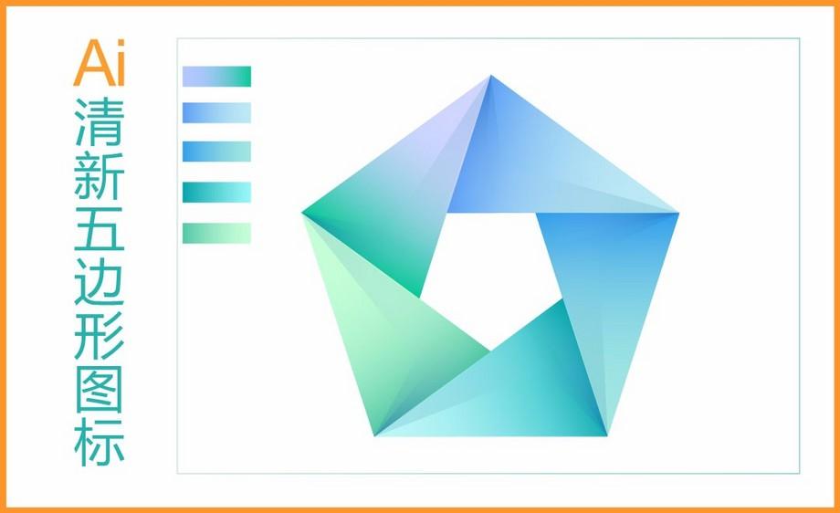 AI-清新感五边形logo设计