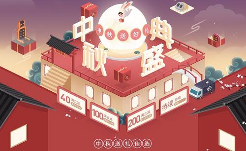 AI-中秋盛典3D电商详情页海报