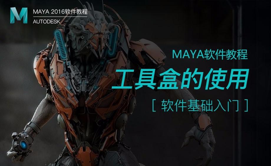 Maya-工具盒使用