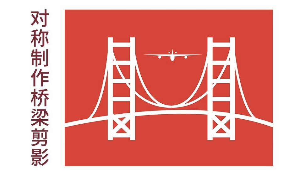 AI-对称与钢笔制作桥梁剪影效果