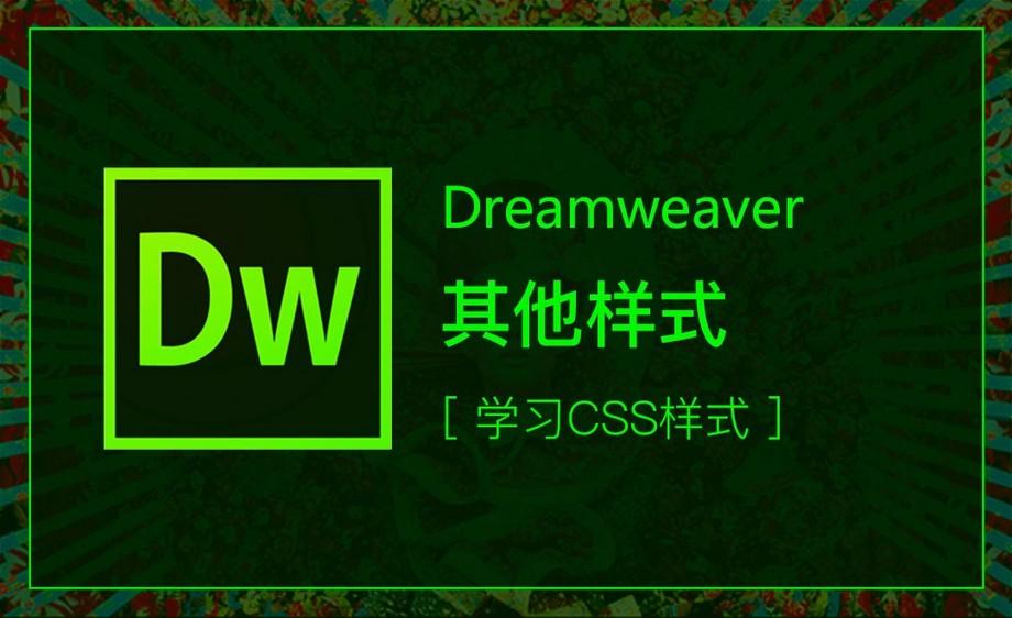 DW-CSS的其他样式