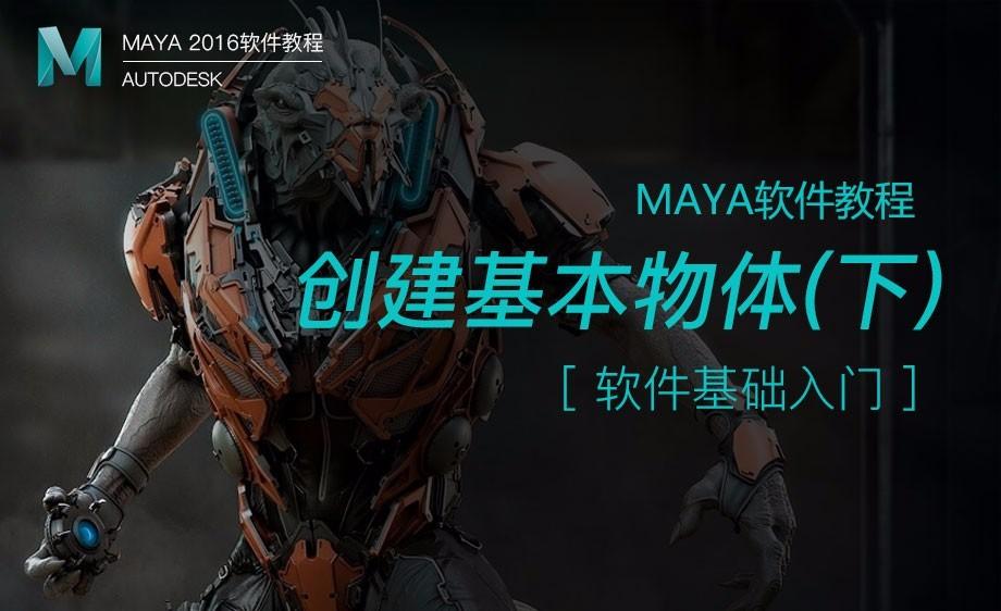Maya-创建基本物体(下)