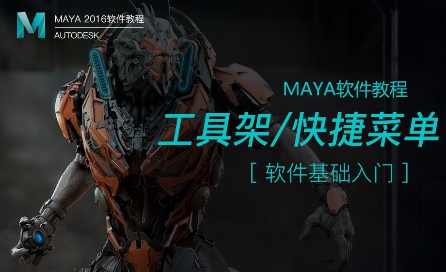 Maya-工具架与快捷菜单