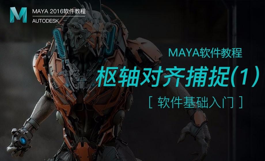 MAYA--枢轴/对齐工具/捕捉命令(上)