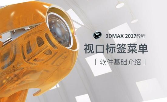 3dMax-视口标签菜单