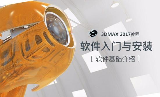 3dMax-软件安装与简介