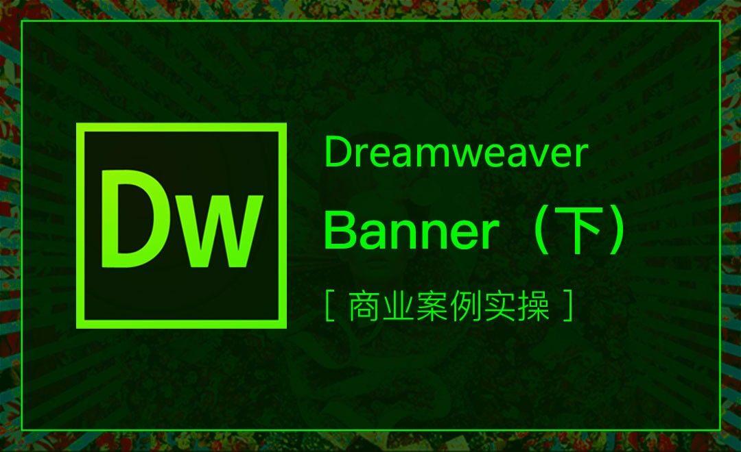 DW-案例制作-banner及关于我们(下)
