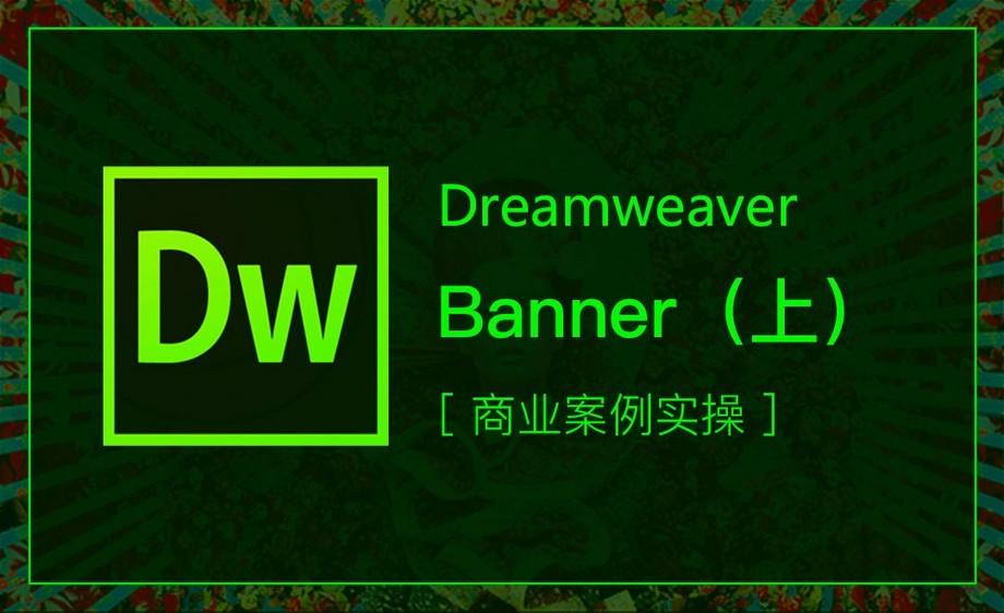 DW-案例制作-banner及关于我们(上)