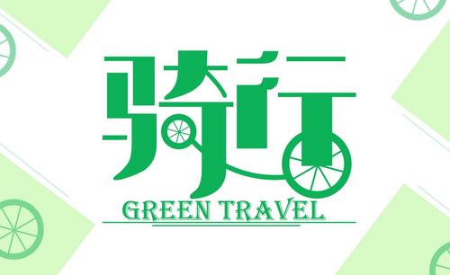 """ps制作绿色字体""""骑行"""""""