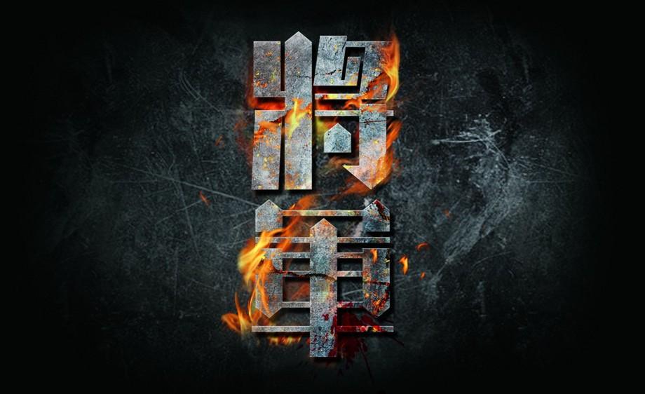 PS-金属火焰字 将军