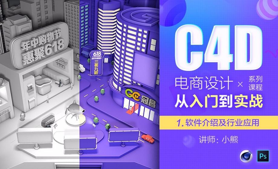电商C4D入门-01软件介绍及行业应用