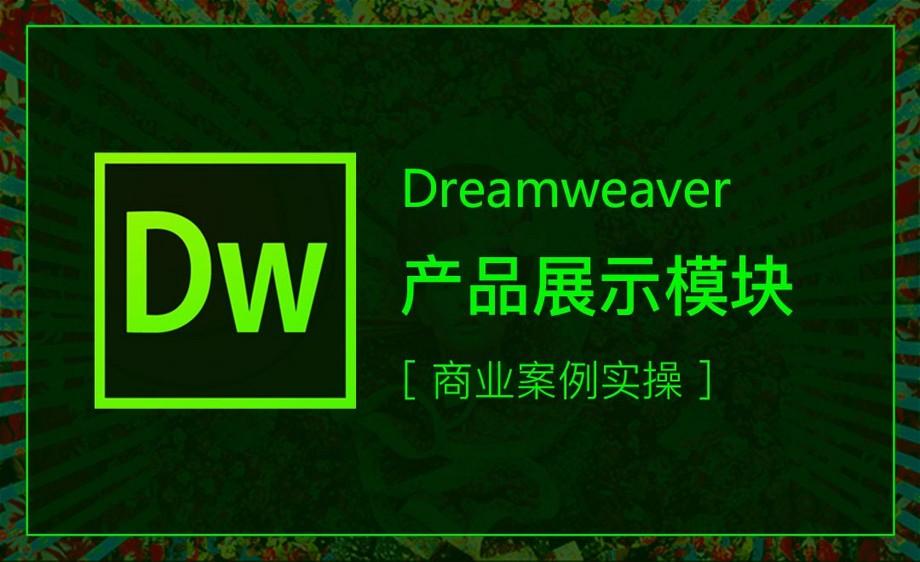 DW-案例制作-产品展示模块