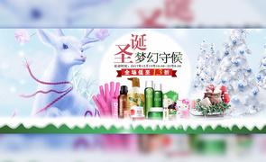 PS-圣诞节梦幻美妆促销banner