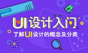 UI设计的概念及分类