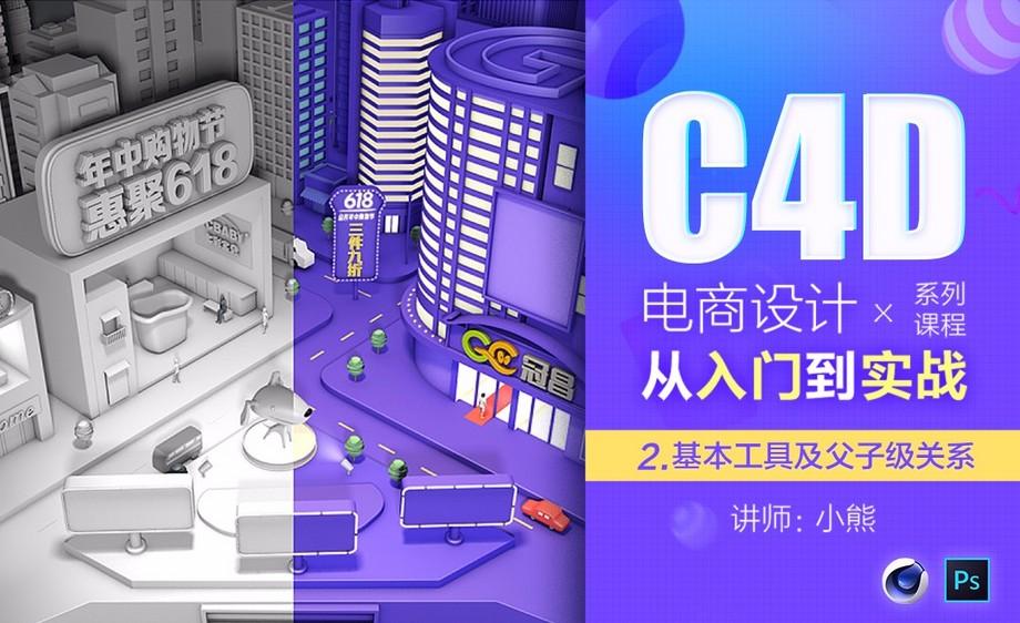 电商C4D入门-02基本工具及父子级关系