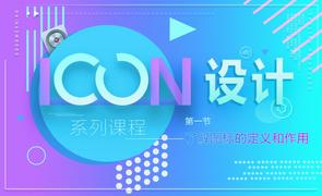 ICON设计-了解图标的定义和作用