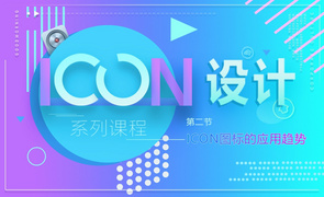 ICON设计-图标的应用趋势
