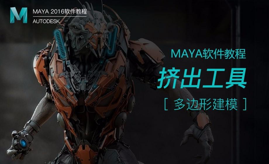 Maya-挤出工具