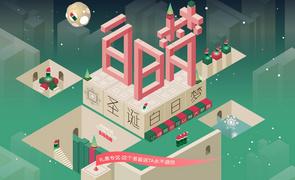AI-纪念碑谷风格圣诞节海报
