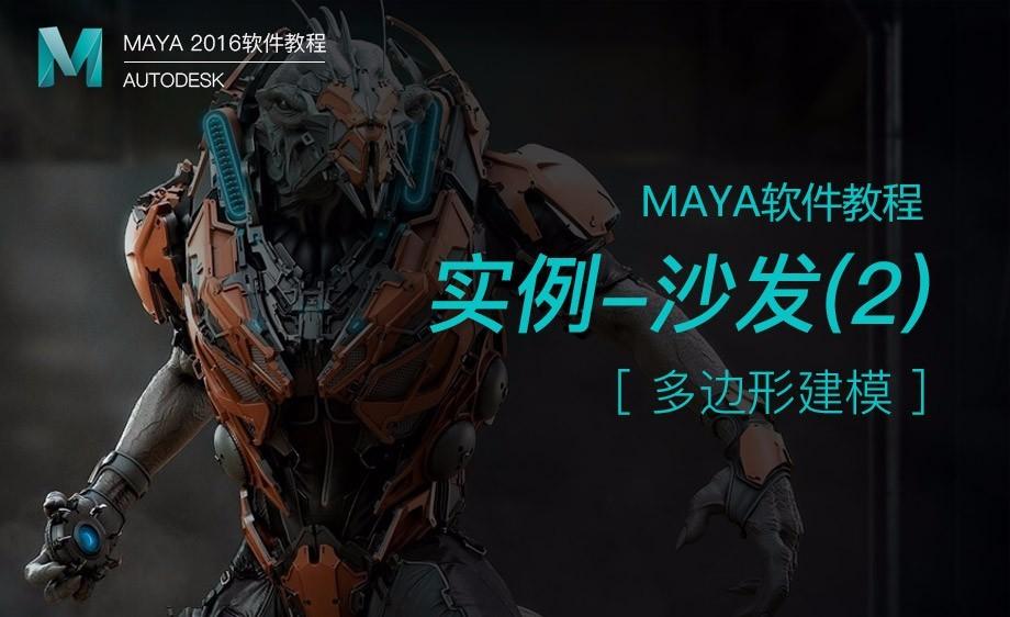 Maya-多边形建模实例-沙发(2)