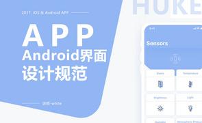 APP-Android界面设计规范