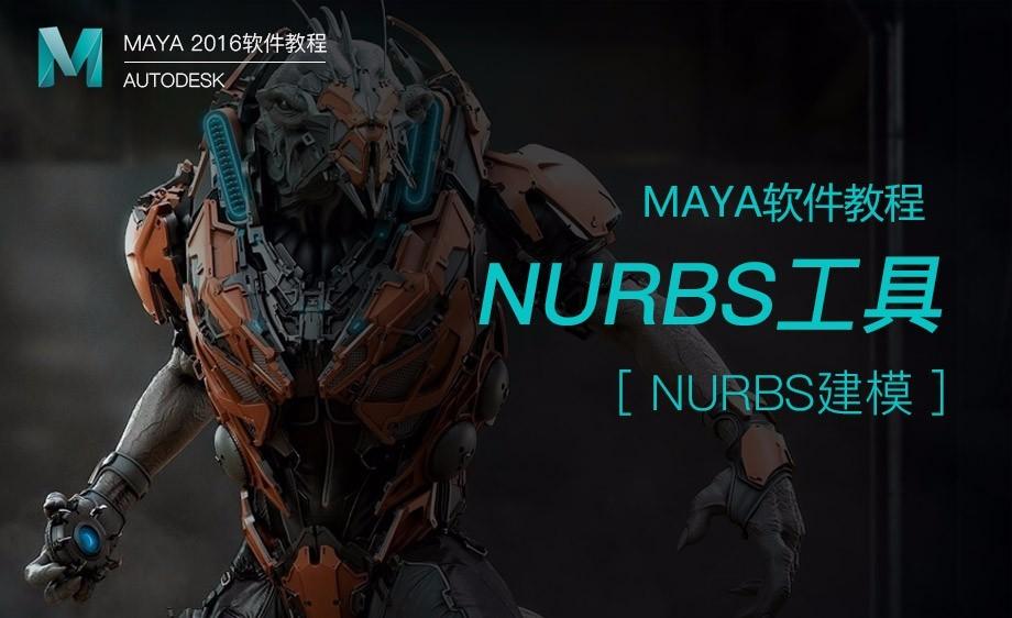 Maya-NURBS工具介绍