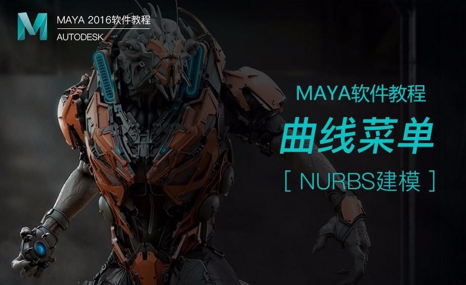 Maya-曲线菜单