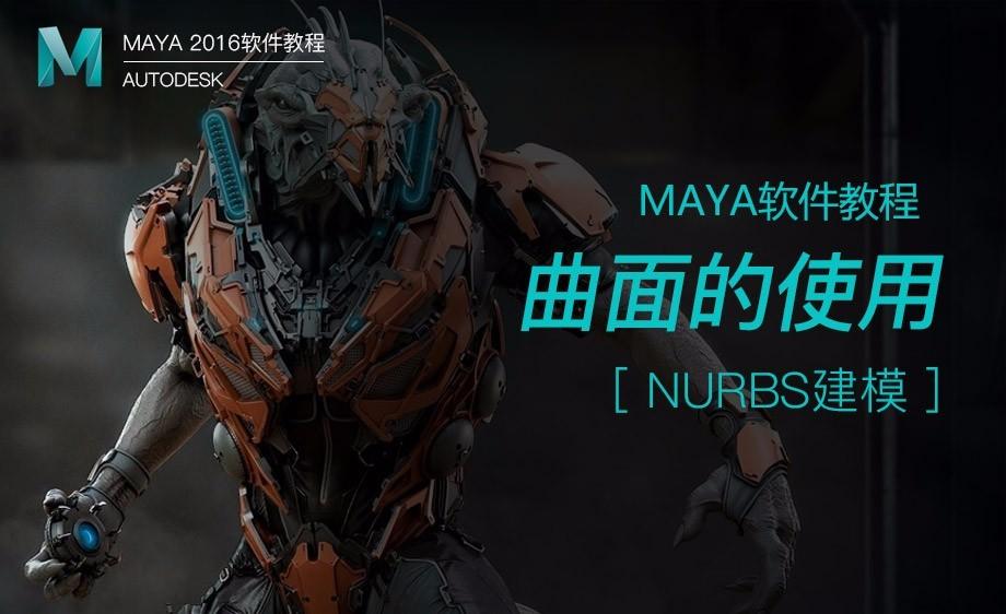 Maya-曲面使用