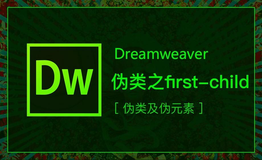 DW-伪类之first-child