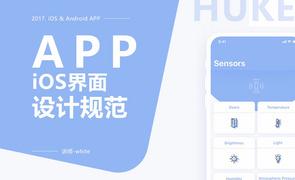 APP-iOS界面设计规范